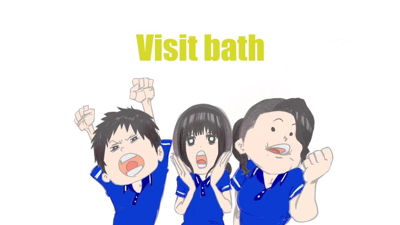 訪問入浴は3人1組で行動する仕事